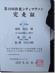 131215suzuka025-2