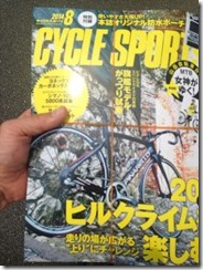 140620cyclesports001