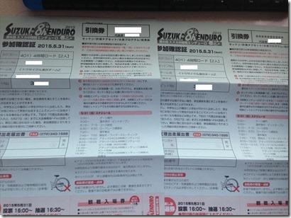 150522suzukaEn001