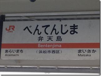 160211hamanako021