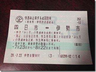 160723-24miyagawa023